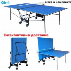 Теннисный стол GSI-Sport Compact Light Blue (Gk-4) для закрытых помещений